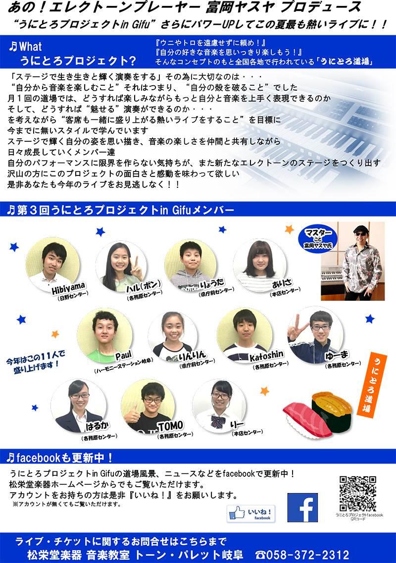 うにとろプロジェクト in Gifu
