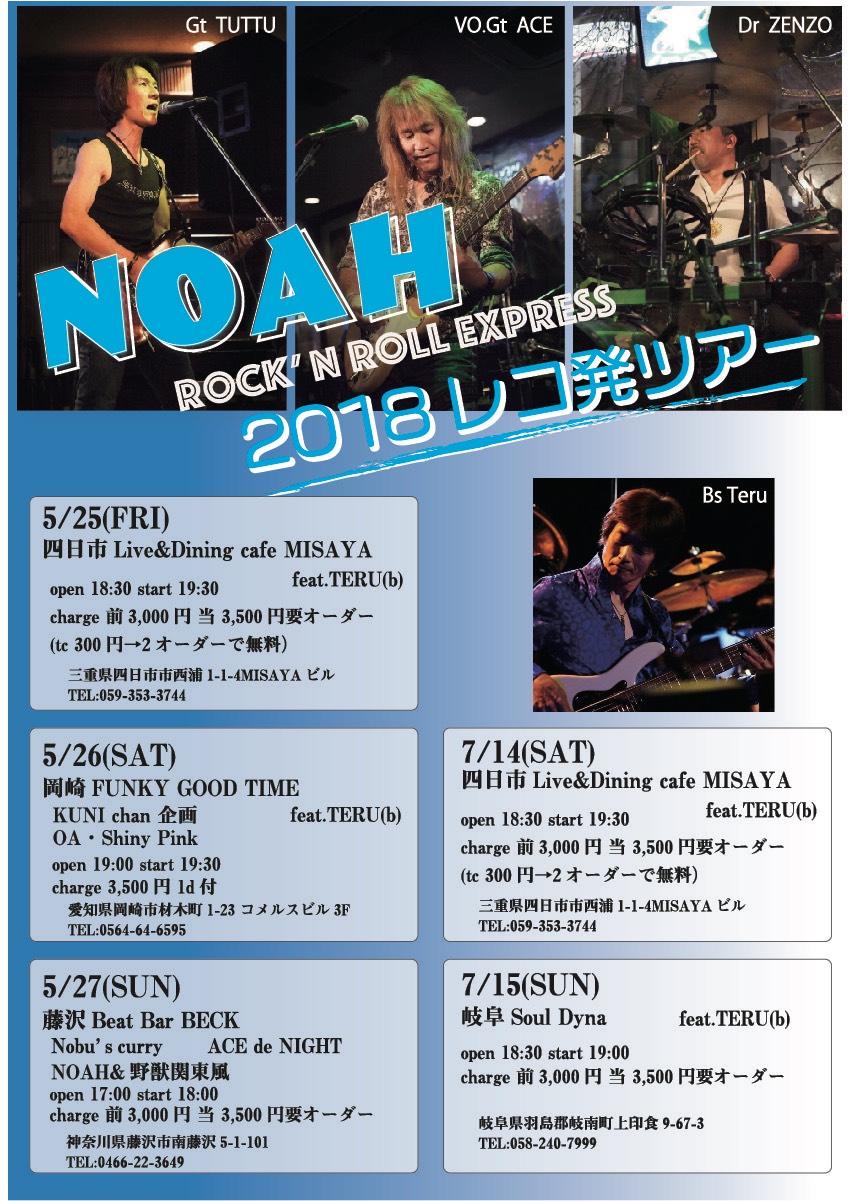 NOAH ROCKN'ROLL EXPRESS 2018