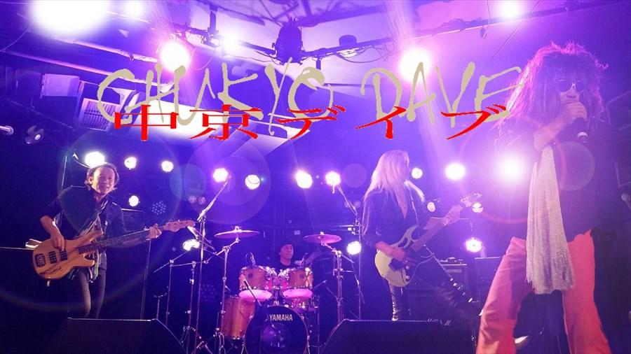 中京デイブ Rock Night Special
