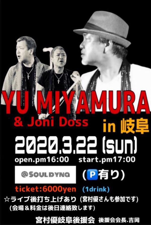 YU MIYAMURA & Joni Doss in 岐阜
